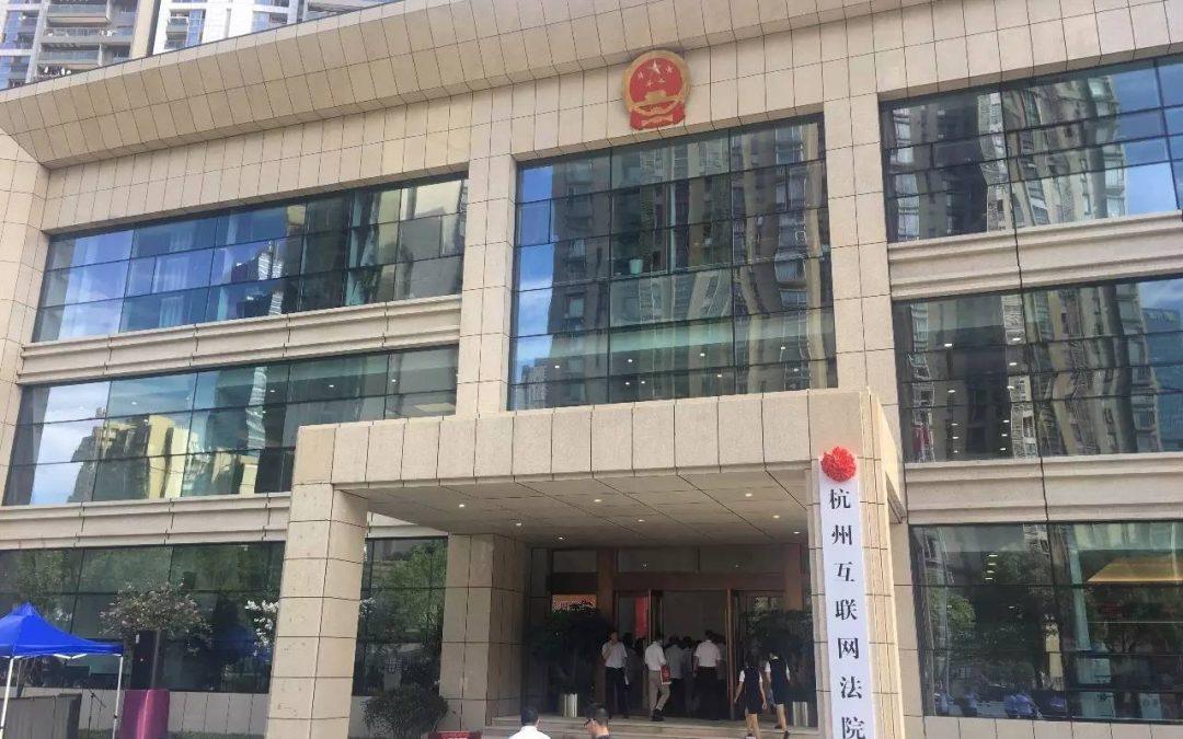 IA y chatbots para agilizar el Tribunal de Justicia de Hangzhou (China)